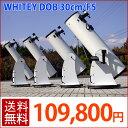 アイソン彗星の観測に大口径ドブソニアン反射望遠鏡、星雲星団など本格的な天体観測に/楽天イー...