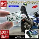 【ポイント10倍】大型バイク 特許ナンバープレートキーホルダー ストラップ ポスト投函 メール便(あ...