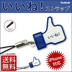 Facebookしてるなら!さりげなくアピール レーザー加工いいね!ストラップ/フェイスブックユー...