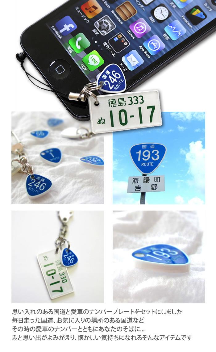 【楽天市場】国道標識付 超リアル 特許ナンバープレートストラップ・キーホルダー 最速翌日ポスト投函 ネコポス発送