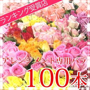 ご自宅用100本のバラの花束(ミックス30cm100本) 送料無料/女性 カジュアルなプレゼン…