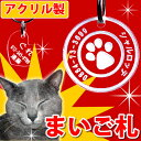 ◆猫ちゃん専用1円玉サイズ迷子札 わずか3gと軽いから愛猫の首輪に付けても嫌がらず、もしもの...