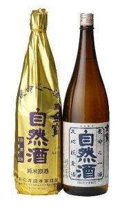 送料安い! 即納【今なら、金額に関係なくよりどり6本で送料無料(北海道を除く)】自然酒の最高...