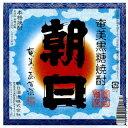 【プレミア黒糖焼酎が正価販売】銘名は喜界島が奄美諸島でもっとも朝日が早く昇ることから名付けられました。(希少)お1人様6本まで原料由来の豊かなコクと後味にキレがあるのが特徴です。朝日酒造朝日30度1800ml
