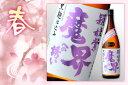 【年1回の限定紫芋焼酎】女性にも大人気の紫芋!まろやかで上品な甘みと、果実を思わせる甘い香り。鹿児島県の頴娃(えい)地区で少量だけ栽培されている頴娃紫(えいむらさき)芋使用。【光武酒造場】頴娃紫魔界への誘い(まかいへのいざない)25度 1800ml