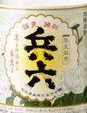 【2000本限定販売】【復刻版兵六入手困難】鹿児島県の限定芋焼酎【完全無濾過で仕上げたどっしりとした昔ながらの味わい】創業1730年の薩摩最古の老舗蔵が精魂込めて造り上げた渾身の一本!【相良酒造(さがら)】復刻版兵六(ひょうろく)25度 1800ml