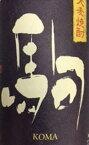 【マル秘の駒】熟成酒のブレンド比率が高い超限定の『駒』最後までスッキリとした味わいにとことんこだわりました。【赤鹿毛(あかかげ)、青鹿毛(あおかげ)を醸す名門】宮崎県【柳田酒造】麦焼酎大麦焼酎 駒 (こま)25度 1800ml