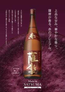 【NEW】超老舗・薩摩酒造が造る上品な甘みと華やかな香りの紫芋焼酎プレミアム焼酎「赤霧島」を凌駕する美味しさ!※「赤薩摩」は仕込み量が少なく、数量限定です。【薩摩酒造】(季節限定酒)リニューアル版赤薩摩(あかさつま)25度 1800ml