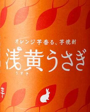 ●【超稀少】人気急上昇!オレンジ色の「ハマコマチ」芋【ネーブルオレンジなどの柑橘類や、マンゴーのようなトロピカルな香りと甘い口当たり】茜霧島よりフルーティー!オレンジ芋焼酎 浅黄うさぎ(うすき)20度 1800ml