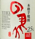 """""""真っ赤なダイヤ""""とも呼ばれる、串間特産の赤芋を使用お値段以上の美味しさ!【日本名門酒会専売品】天然湧水で仕込み、常圧蒸留した原酒を3年熟成させた稀少品【寿海酒造】こだわりの3年熟成 赤芋焼酎NEW 黒麹仕込み の馬 (のば)25度 1800ml"""