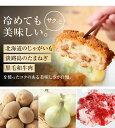 国産の牛肉を使った三田屋コロッケ【1パック5個入り】 3