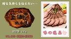 特製のタレに漬け込み焼き上げた 焼豚 (ブロック)
