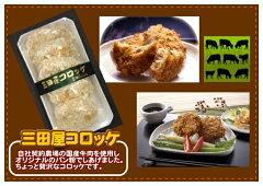 兵庫・三田屋総本家の冷凍コロッケ国産の牛肉を使った三田屋コロッケ