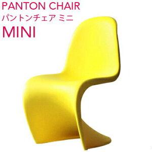 【デザイナー:ヴェルナー・パントン】商品名:PANTONECHAIRMINI(パントンチェア・ミニ)プレミアム【復刻版:リプロダクト・ジェネリック】【椅子】【子供用】【名作家具】【楽天】【キッズ】【CHER05】【CH7141】