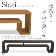 永久保存版「家具」SHOJIオケージョナルテーブルLが「送料無料」abode(アボード)SHOJI-オケージョナルテーブルL05P16Nov09