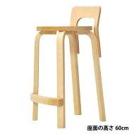 【デザイナー:アルヴァ・アアルト】商品名:K65HIGHCHAIR【ハイクラス・リプロダクト/復刻版】【ハイチェア】【楽天】【通販】