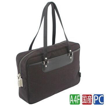 SLCレディースビジネスバッグ SED-1錠付 SEブザー無 金融機関向けに数多くの防犯かばんを手がけてきたメーカーがご提案する女性用セキュリティ鍵付ビジネスバッグ。