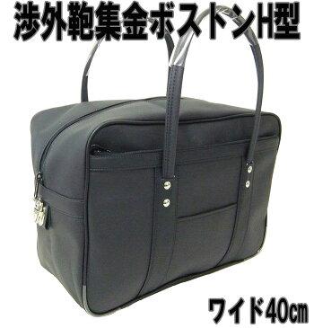 渉外鞄集金ボストン 銀行ボストン H型 41センチ(まとめ買いサービス対象商品)