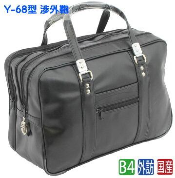 渉外鞄Y-68 (ブザー無) 集金ボストン 金融機関様の定番アイテム  日本製(まとめ買いサービス対象商品)
