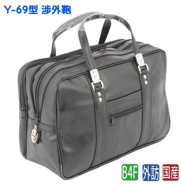 渉外鞄 Y-69 (ブザー無し) 機能的な渉外鞄集金ボストンW45センチ 日本製(まとめ買いサービス対象商品)