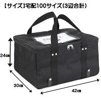 トランスポートバッグ100BOXタイプ宅配用バッグ