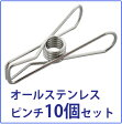 ピンチ ステンレス 10個セット 【 洗濯バサミ 洗濯ばさみ 洗濯ピンチ 】