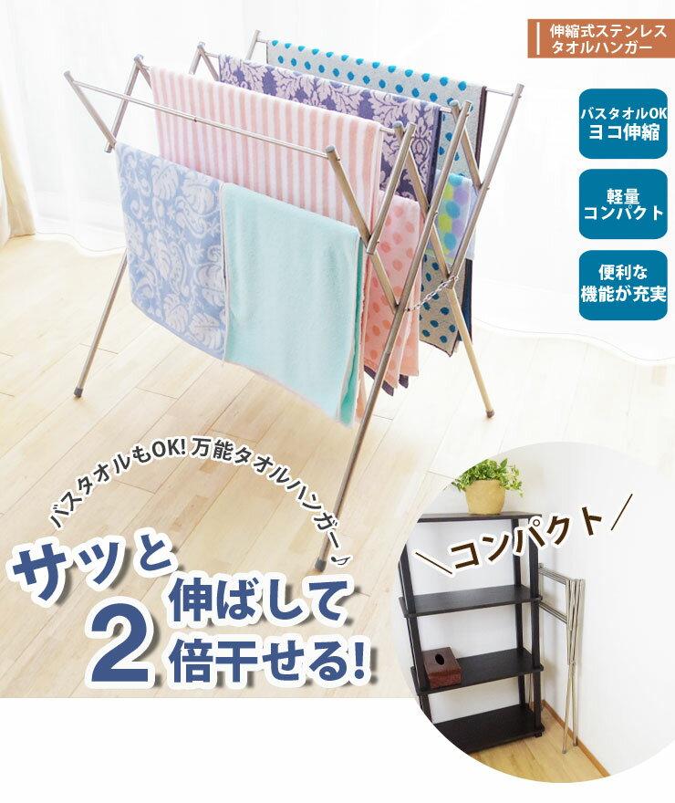 伸縮式タオル掛け/タオルハンガー/タオル干しステンレス製
