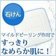 セルニュー ソープ 80g【ニキビ対策】[ 洗顔石鹸・美容液・マイルドピーリング ]