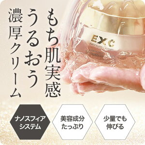 【送料無料】EXC プラチナクリーム(保湿クリーム/アイクリーム)【着色料フリー・香料フリー】…