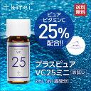 まずはおためし!高濃度25%ピュアビタミンC配合美容液のミニサイズ肌の決めを整えて澄みわたる...