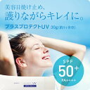 【メール便】プラスキレイ プラスプロテクトUV 30gSPF...