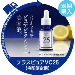 【定期購入】美容液ビタミンC25%配合プラスピュアVC25[10ml1ヶ月]/高濃度25%ビタミンC美容液/ピュアビタミンC25%