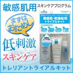ラロッシュポゼ トレリアン トライアルキット 《敏感肌用保湿ケア》[ラロッシュポゼ トレリアン…