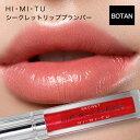 リッププランパー HIMITU [BOTAN・牡丹]【メール便】シークレットリッププランパー [ リ...