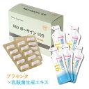 MD ポーサイン100&乳酸菌生成エキスL-16 お試し(5包)[ プラセンタ サプリ 乳酸菌生成物質 ]【おすすめ】