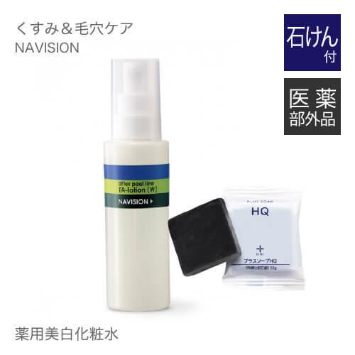 資生堂 ナビジョン TAローション(W) + 石けんミニ【お得なセット】【乾燥肌】[ 化粧水 ][ NAVISION ]【おすすめ】