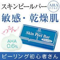 スキンピールバー/洗顔石鹸/ピーリング/サンソリット/乾燥肌/AHAマイルド