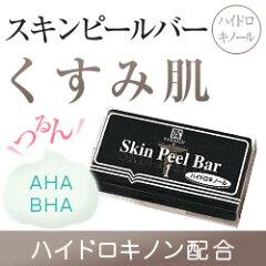 【サンソリット スキンピールバー】AHA(グリコール酸)・BHAに加え、くすみに働きかけるハイドロ...