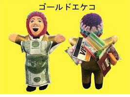 エケコ人形18cm☆金色☆