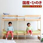 すのこベッド二段2段シングルすのこベッド府中市快眠耐湿耐水防虫無垢材日本製スノコベッド天然木ベッドアッシュ材
