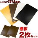棚板部品シンプルモダンシェルフ7518専用 棚板2枚セット【ブラウン/...