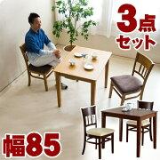 ダイニングテーブル 2脚チェア 2人用 ナチュラル