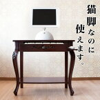 ロマンティック家具アンティーク風デスクテーブル書斎机ミニテーブル猫脚テーブル