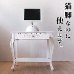 ロマンティック家具アンティーク風デスクテーブル書斎机クラシック上品な雰囲気を感じさせるヨーロピアン調PCテーブル