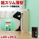 電話台 幅40 奥行き26.5 高さ80 薄型電話台 コンパ