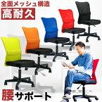 椅子パソコンメッシュチェアーメッシュバックチェアー快適チェア通気性の良いメッシュチェア機能的コンパクト