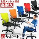 メッシュチェアー 肘付き オフィスチェア メッシュチェア デスクチェア 学習椅子 ビジネスチェア パ