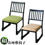 座敷・和室に「和」の椅子を。畳みに合う和風チェア1脚ローチェアコンパクト省スペースデザイン積み重ね可能スタッキングチェア来客用お座敷椅子