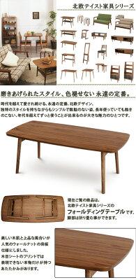 北欧テイスト木製フォールディングテーブル幅105cmノルディックリビングテーブル折りたたみテーブルセンターテーブルミッドセンチュリーウォールナット突板ブラウンアウトレット在庫処分訳あり北欧家具おしゃれ木製