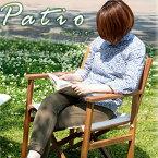 パティオディレクターチェアー折りたたみレジャーチェア椅子キャンプアウトドアバーベキュー持ち運びやすい折りたたみディレクターズチェアー/木製/薄型/通販/北欧/に楽天家具